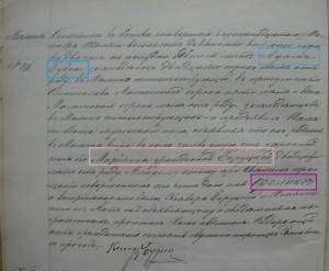 Birth record written in Russian.