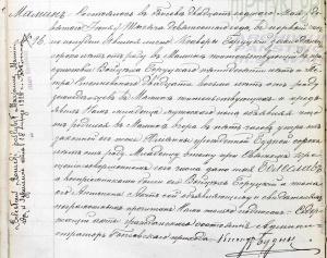 Polish birth record for Boleslaw Borucki