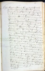 Borucki & Lipinska Polish/Russian Marriage Record 1896